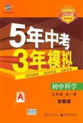 2021年5年中考3年模拟九年级科学浙教版