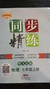 2020年同步精练七年级地理粤人民版