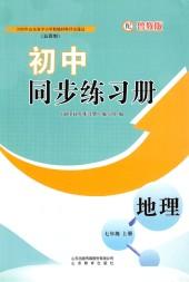 2020年初中同步练习册(五四制)七年级地理上册鲁教版