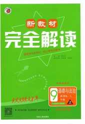 2021年新教材完全解读(道德与法治)九年级政治上册部编版