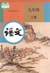 2021年教材课本九年级语文上册人教版
