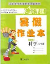 2020年暑假作业本八年级科学华师版宁波出版社