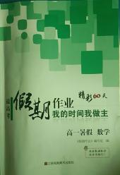 2021年最高考假期作业高一数学通用版江苏凤凰美术出版社