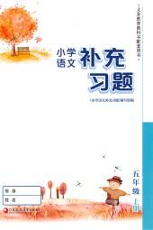 2021年小学语文补充习题五年级语文上册苏教版