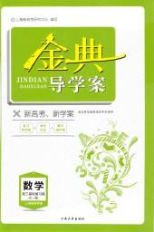 2021年金典导学案高三数学必修1上海专版