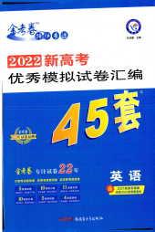 2021年新高考优秀模拟试卷汇编45套高三英语必修1通用版