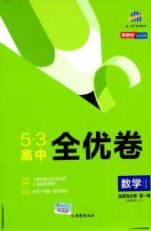 2021年5·3高中全优卷高二数学上册选修1人教B版