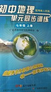 2021年初中单元同步训练七年级地理上册粤人版