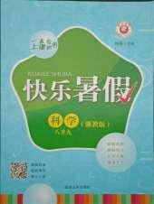 2021年快乐暑假八年级科学浙教版延边人民出版社