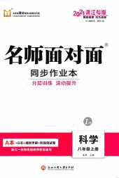 2021年名师面对面八年级科学上册浙江专版