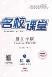 2021年名校课堂八年级科学上册浙教版浙江专版