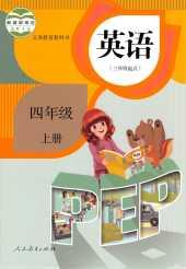 2021年教材课本四年级英语上册人教版