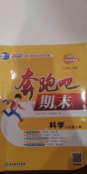 2021年奔跑吧期末八年级科学上册浙江专版