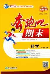 2021年奔跑吧期末七年级科学下册浙江专版