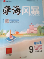 2021年学海风暴九年级物理上册沪粤版