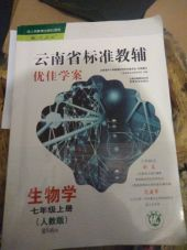 2018年云南省标准教辅优佳学案七年级物理上册人教版
