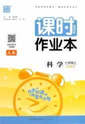 2021年课时作业本七年级科学上册浙教版