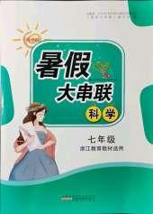 2021年暑假大串联七年级科学浙教版安徽人民出版社