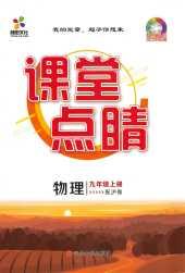2021年课堂点睛九年级物理上册沪粤版