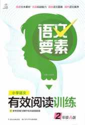2021年语文要素小学语文有效阅读训练(A版)二年级语文通用版