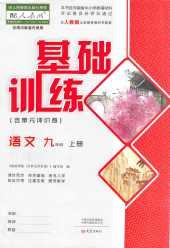 2021年基础训练(河南专版)九年级语文上册人教版