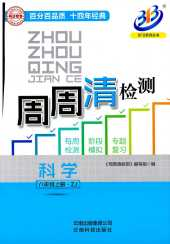 2021年周周清检测八年级科学上册浙教版