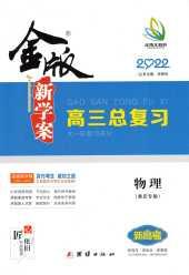 2021年金版新学案高三物理重庆专版