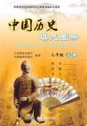 2020年中国历史填充图册七年级历史上册部编版