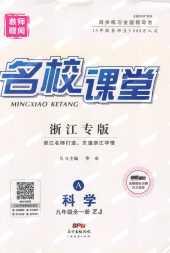 2021年名校课堂九年级科学浙教版浙江专版