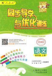 2021年同步导学与优化训练四年级语文上册人教版