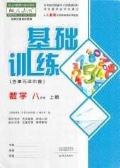 2021年基础训练八年级数学上册人教版河南专版