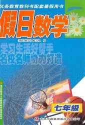 2020年假日数学(暑假)七年级数学通用版吉林出版集团股份有限公司