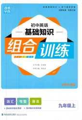 2020年初中英语基础知识组合训练九年级英语上册沪教牛津版