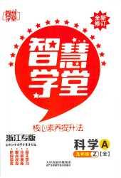 2020年智慧学堂核心素养提升法(浙江专版)九年级科学浙教版