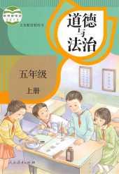 2021年教材课本五年级政治上册部编版
