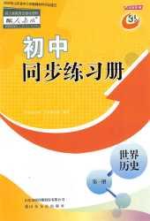 2021年初中同步练习册(山东专版)(五四制)初中历史人教版