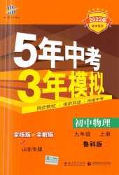 2021年5年中考3年模拟(山东专版)九年级物理上册鲁科版