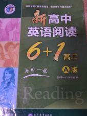 2020年新高中阅读6+1高二英语上册