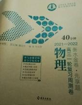 2021年衡水金卷先享题高三物理衡水专版