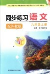 苏教版九年级语文同步练习解析(上下册)