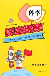 2019年课堂聚焦四年级科学上册苏教版
