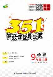 2021年351高效课堂导学案(荆州专版)九年级物理上册