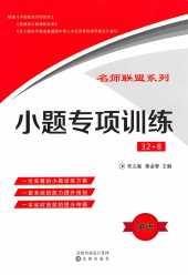 2021年小题专项训练高三英语必修1通用版
