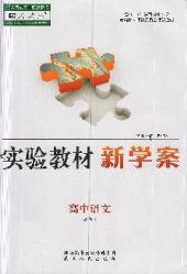 2020年实验教材新学案高中语文必修1人教版