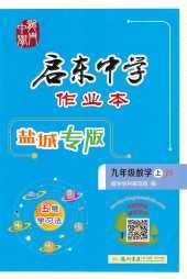 2021年启东中学作业本(盐城专版)九年级数学上册江苏版