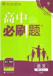 2021年高中必刷题高二语文上册必修5人教版