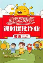 2021年阳光同学课时优化作业四年级英语上册粤人版
