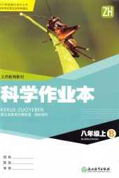 2021年科学作业本八年级科学上册浙教版