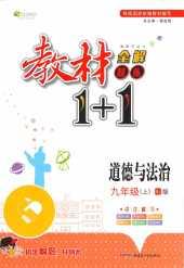 2021年教材1+1(道德与法治)九年级政治上册部编版