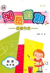 2019年湘岳假期暑假作业四年级科学通用版